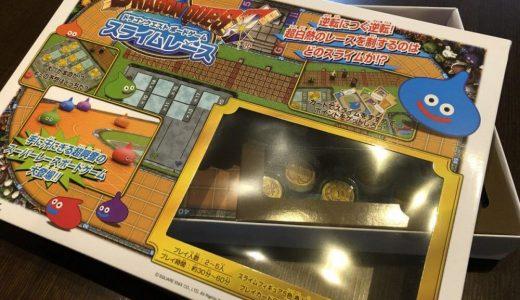 ドラゴンクエストボードゲーム スライムレース【評価/レビュー】単なる運ゲーでは無く手札を切るタイミングが重要で、意外と頭脳プレイが要求される