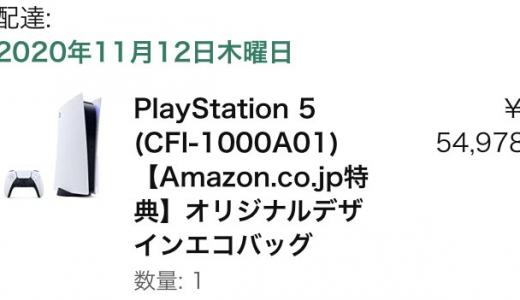 PS5は予約戦争で盛り上がりましたが、今後も使えるAmazon予約待機術を紹介