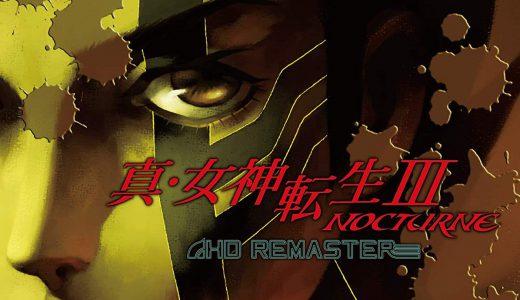 【投げ売り】真・女神転生Ⅲ HD REMASTERが一気に値崩れ など、2021年1月25日~1月30日の気になったゲームネタ!