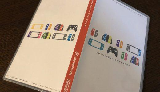 My Nintendo StoreでNintendo Switch カードケースを貰ってみた!プラチナポイントを一気に350ポイント貰えるイベントもあるぞ!