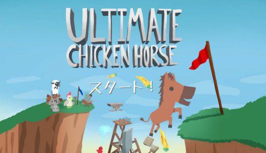 UltimateChickenHorse(アルティメットチキンホース)【レビュー/評価】カオスが加速するコースビルド系レースゲーム。レートマッチさえあれば満点だった。