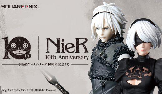 NieR10周年記念くじ詳細や、星のカービィ スターアライズ 公式設定資料集発売など、2021年3月13日~3月16日の気になったゲームネタ!