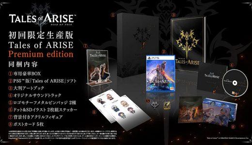 Tales of ARISE(テイルズオブアライズ)  限定版・通常版共に予約受付開始!
