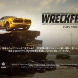 負けそうならライバルを破壊して解決するダーティなレースゲーム!Wreckfest(レックフェスト)【レビュー/感想】