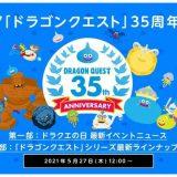 """「ドラゴンクエスト」35周年記念特番が5月27日に放送や、「オロミドロ」尻尾の音は""""セロリ""""を折って表現など、2021年5月11日~5月13日の気になったゲームネタ!"""
