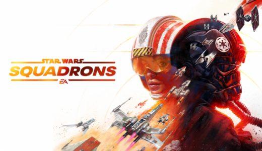 Star Wars:スコードロン【レビュー/感想】スターファイター戦に特化したにも関わらず、バトルフロントのスターファイターアサルトの方が面白い・・・