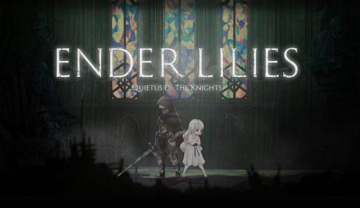 "ENDER LILES(エンダーリリィズ)【レビュー/評価】""ソウル""と""探索型""の文脈を踏襲しつつ、独自進化した傑作"