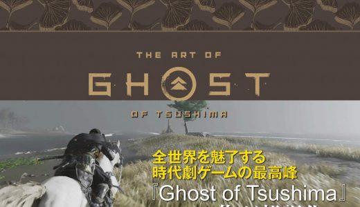 ジ・アート・オブ Ghost of Tsushimaが投げ売り価格や、UE5の驚くべき性能が分かる「孫悟空」の3Dアクション『Black Myth: Wukong』最新映像など、2021年8月17日~8月21日の気になったゲームネタ!