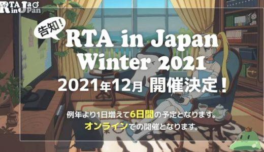 リングフィットRTAで同接18万を叩き出したRTA in Japan 次回は年末に6日開催や、EnderLiliesがアプデでボスラッシュ『連戦の記憶』追加など、2021年8月8日~8月16日の気になったゲームネタ!
