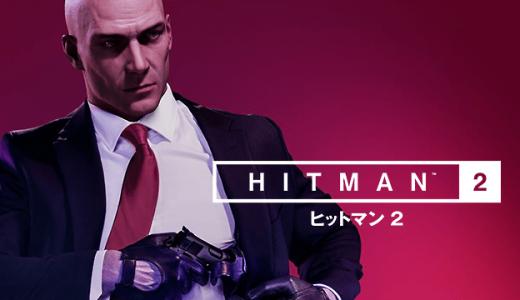 HITMAN2(ヒットマン2)【レビュー/評価】周回プレイで多彩な暗殺手段のロールプレイを楽しめるが、高い忍耐力を持っている人向け